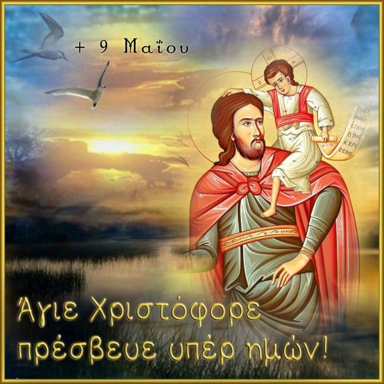 Προστάτης των οδηγών ο Άγιος Χριστόφορος