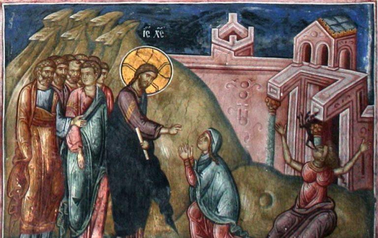 «Ελέησέ με, Κύριε, γιε του Δαβίδ/Η θυγατέρα μου υποφέρει από δαιμόνιο»
