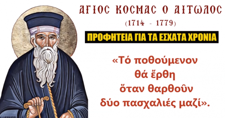 Η προφητεία του Αγίου Κοσμά για τις δυο πασχαλιές!