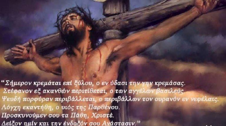 Μεγάλη Πέμπτη: «Σήμερον κρεμάται επί ξύλου…» (ΒΙΝΤΕΟ)