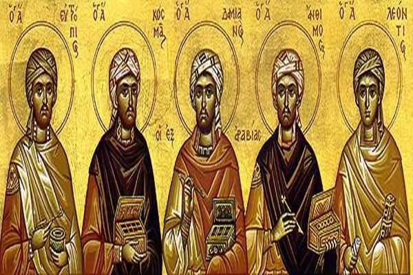 Άγιοι Κοσμάς, Δαμιανός, Λεόντιος, Άνθιμος και Ευπρέπιος οι Ανάργυροι